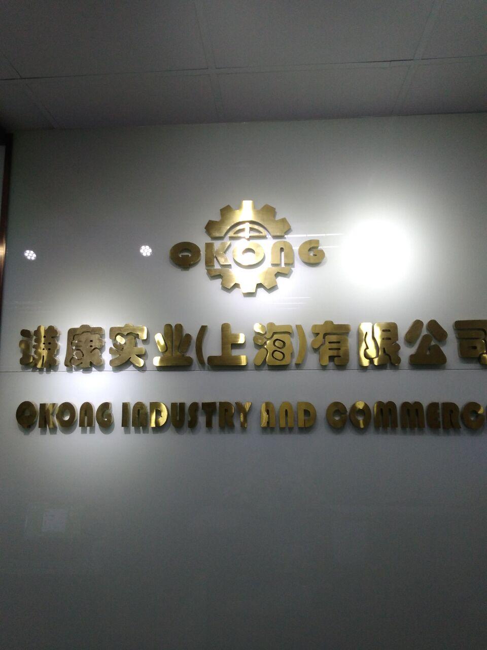 谦康实业(上海)有限公司