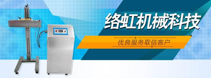 配线铝箔封口机(标准型)