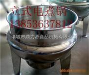 立式夹层锅,不锈钢夹层锅,导热油夹层锅