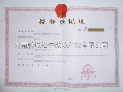 税务务登记证