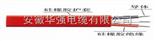 YGCKX-F46P-2*1.5补偿导线电缆