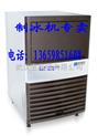 郑州60公斤大型制冰机价格,郑州60公斤冰粒机