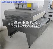 无框画热缩包装机、白板热收缩包装机、写字板POF膜收缩机