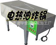 电热油炸锅