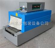 供应小型热收缩包装机 小型热收缩膜机 铝型材收缩膜机