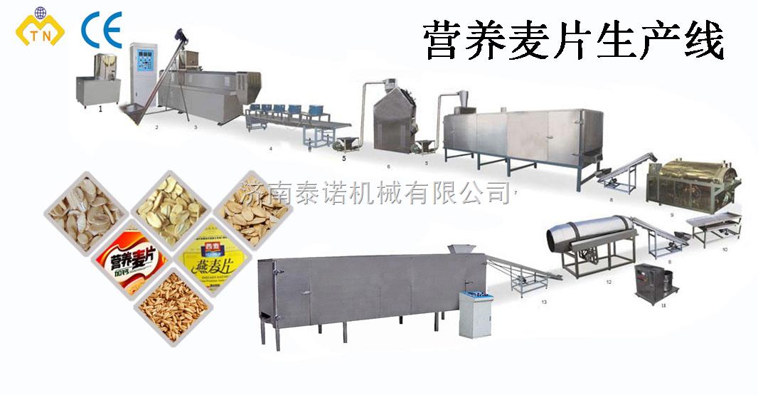 麦片设备,燕麦片生产线