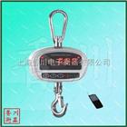 OCS-XC-I300公斤電子吊秤,稱500千克小吊秤,寧夏小電子吊秤供應
