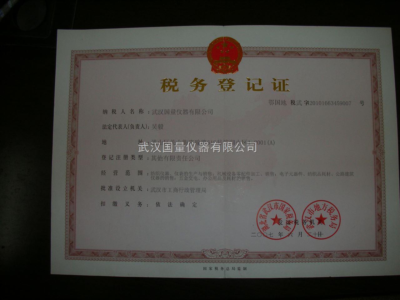 税务登记证-武汉国量仪器