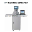 YG(B)461E型数字式透气量仪(透气仪原理)(含税含运费,送货上门)