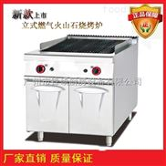 GB-989-新款立式燃气火山石烧烤炉