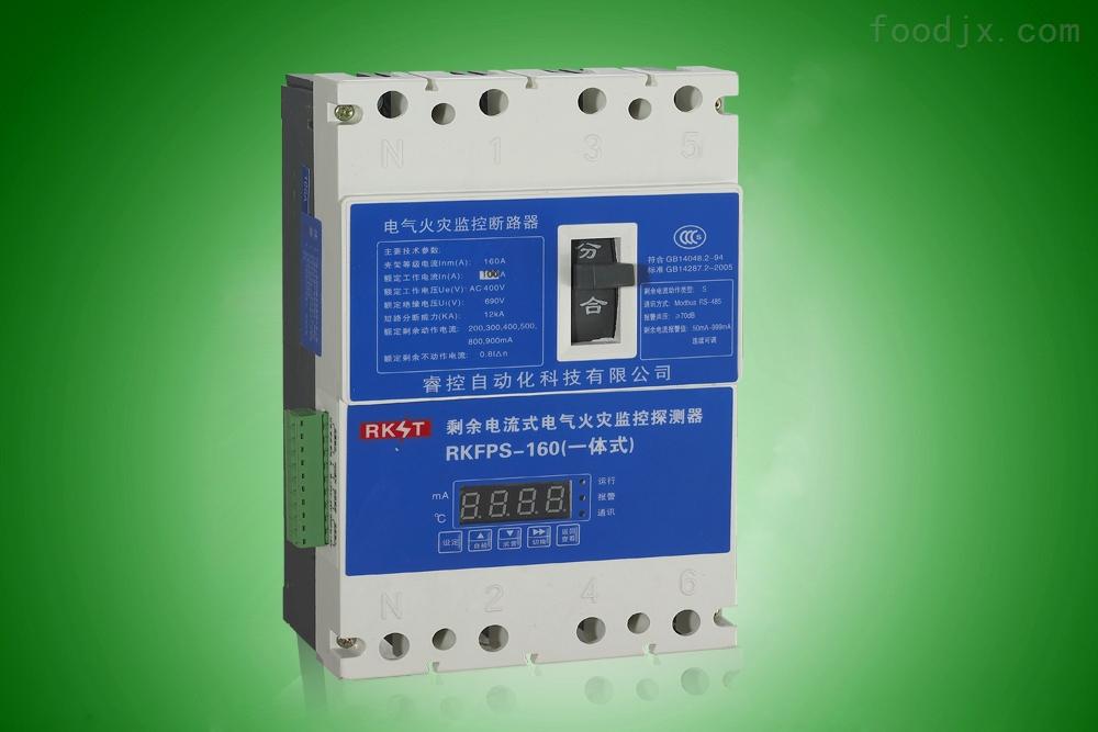 一体式剩余电流式电气火灾监控探测器