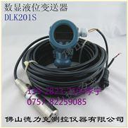 数显水位传感器 数显液位传感器 带显示液位变送器