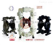 美国GRACO固瑞克Husky3300三英寸隔膜泵