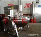 华邦食品机械 高粘度行星搅拌炒锅 牛肉酱搅拌熬制锅