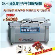 舜康封口长度650mm粉剂抽真空包装机