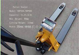 SCS-2T/3T2吨/3t电子叉车秤,苏州移动叉车电子秤,上海液压电子搬运秤