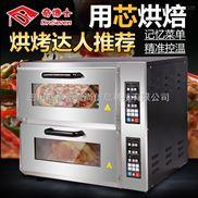 四川省成都市商用雙層專業大型烤箱電熱烘焙定時烤箱二層披薩爐