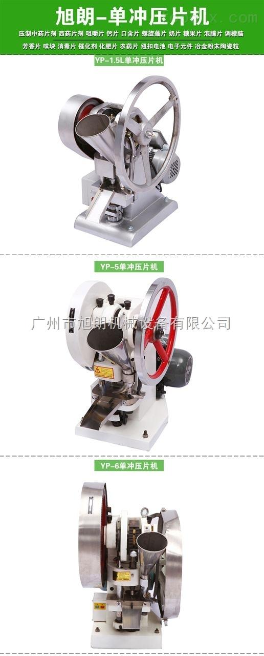 商用电动压片机|广东中药粉末压片机