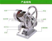 YP-1.5L-小型手摇电动型单冲压片机/铝合金压片机销售