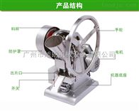 YP-1.5L中药粉末压片机,单冲压片机