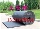 许昌无甲醛橡塑板 橡塑板多少钱1立方