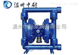 QBY小型铸铁气动隔膜泵