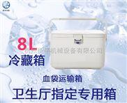 厂家直销臣平冷藏箱注塑工艺CP008便式冷藏箱