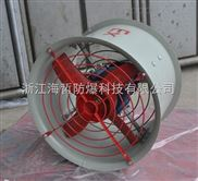 BT35-11-3.55防爆轴流风机BT35 0.75KW/2.2KW