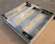 上海1噸不銹鋼地磅專賣