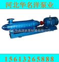 供应D280-65×6多级离心泵 锅炉给水泵 高压管道泵|华名洋泵业
