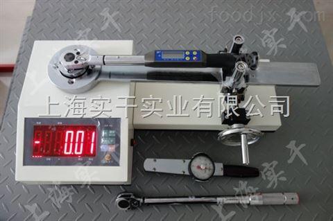 100N.m力矩扳手校验仪 校验扳手矩校准仪