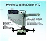 LYZB-V型数显摆式摩擦系数测定仪技术文章