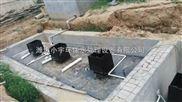 张家港地埋式一体化污水处理设备