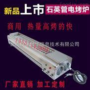 无烟环保商用电烤炉石英管大功率红外线玻璃管电烤炉