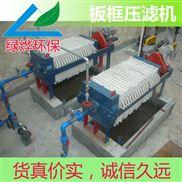 板框厢式压滤机/污泥脱水机