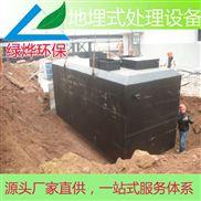 住宅区生活污水处理设备