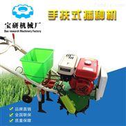 农业机械 汽油微耕机 手扶两仓播种机 玉米 大豆 高粱播种机