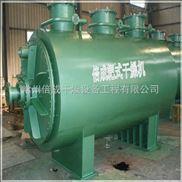 低温耙式真空干燥机 农药过敏性物料专用耙式干燥机 内加热型