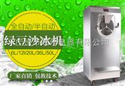 炫樂全自動綠豆沙冰機生產線