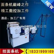 全自动爬竿挂面机 自动撒粉鲜面条机 饺子皮一体机