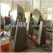 定制搪瓷双锥混合机 小型双锥低温真空干燥机