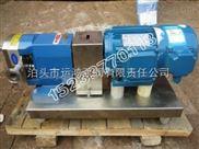 运鸿不锈钢转子泵品质卓越,性能可靠