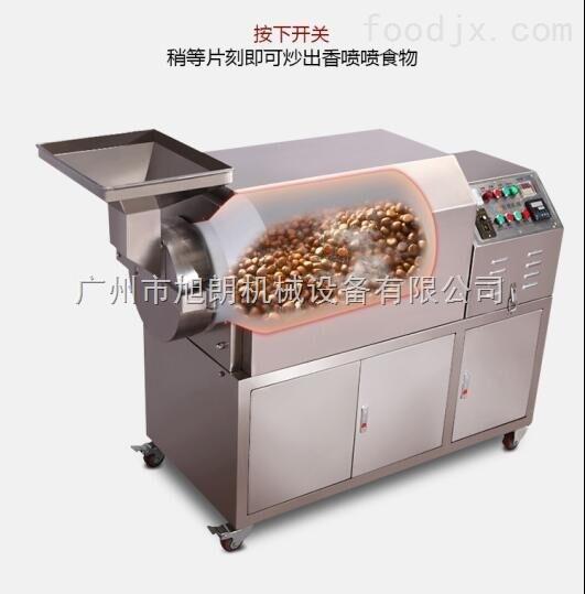 不锈钢瓜子板栗炒货机,食品炒货机价格