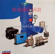 林肯電動潤滑泵總代理,林肯自動潤滑系統,林肯潤滑系統裝置