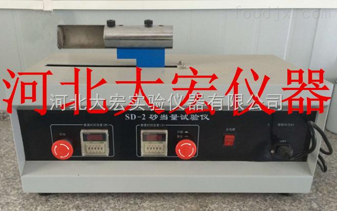 电动砂当量测定仪