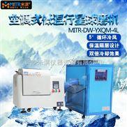 空调式-低温行星式球磨机