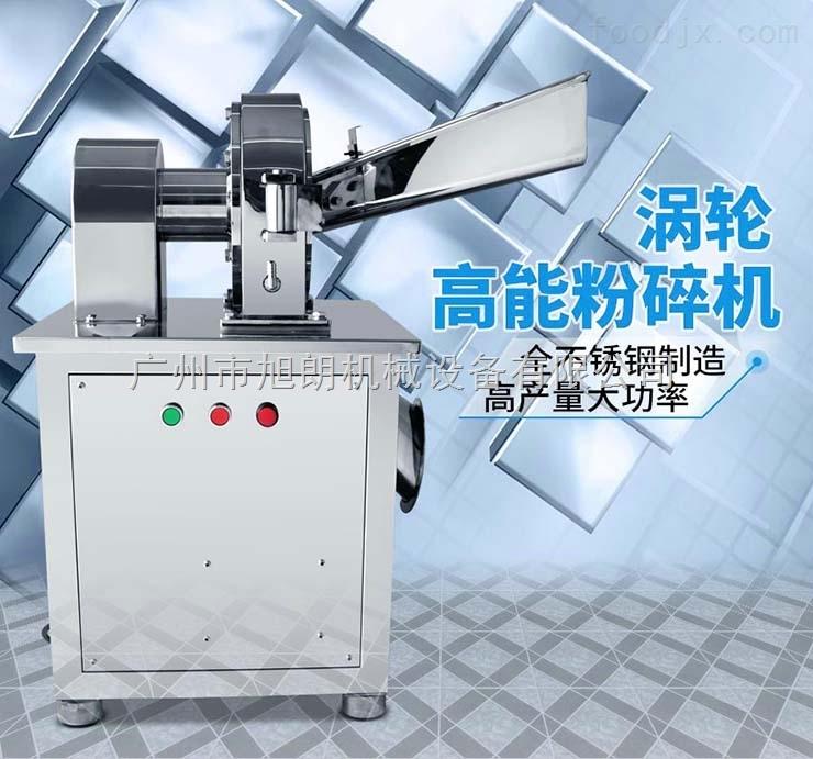 不锈钢大功率中药颗粒粉碎机|涡轮打粉机