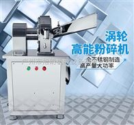 GN-20不锈钢自动上料食品粉碎机