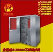 FLS-2c-无尘车间专用Qs食品认证风淋室单人三吹风淋室