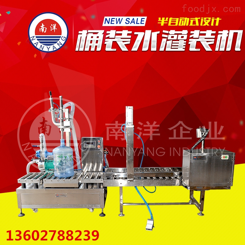 半自动桶装水怡宝水桶灌装封口生产线